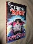 Bulgaria 1993 Volume 2 - PB - Pleyada Publishing - No ISBN.JPG