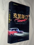 Chinese 2005 -  PB - ZHUHAI Publishing - ISBN13  9787806893340   ISBN10  7806893342.JPG