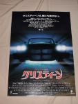 Japanese Movie Poster Folded 29 x 20.jpg