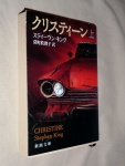 Japan 1987  volume 1 - PB - Shinchōsha Publishing -  ISBN13  9784102193105   ISBN10  4102193103.JPG