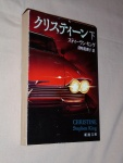 Japanese 1987 Volume 2 - PB - Shinchosha Publishing - ISBN13 9784102193112 -  ISBN10  4102193111.JPG
