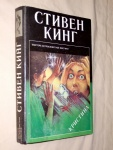 Russian 1993 - HC - Zhukovsky, Kedmen Publishing - ISBN10  5-85743-011-9.jpg