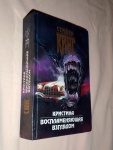 Russian 1996  -  HC - Olympus Publishing - Combination Firestatrter- Christine - ISBN10  5-87860-033-7.JPG