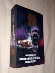 Russian 1996  -  HC - Olympus Publishing - Combination Firestatrter- Christine - ISBN10  5-87860-033-7.JPG