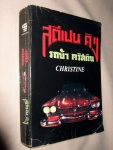 Thai 1989 - PB - Empire Publishing.JPG