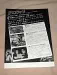 Japanese Mini Poster CHIRASHI pic 2.jpg
