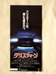 Japanese Movie Ticket Stub.jpg